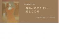 [兵庫の芸術イベント]「日本画コレクション 自然へのまなざしー絵とこころ」