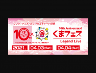 [熊本のその他イベント]くまフェス2020~くまフェス10th anniversary~