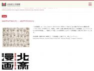 [広島の芸術イベント]北斎漫画 ー 驚異の眼・驚異の筆 ー