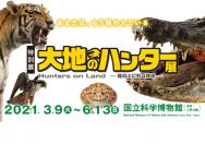 [東京の芸術イベント]大地のハンター展 ー陸の上にも4億年ー