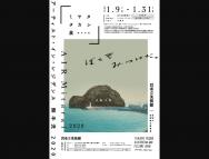 [広島の芸術イベント]【1/20-25】絵本作家ミヤタタカシ展