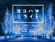 [神奈川のその他イベント]ヨコハマミライト2020
