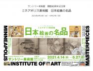 [東京の芸術イベント]ミネアポリス美術館 日本絵画の名品
