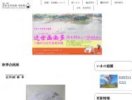 [京都の芸術イベント]近世画楽多