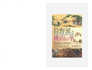 [福岡の芸術イベント]狩野派と桃山の華