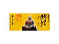 [京都の芸術イベント]【4/13-18】特別展 鑑真和上と戒律のあゆみ