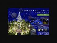 [兵庫のその他イベント]光と花が彩る世界でたった一つのクリスマスガーデン