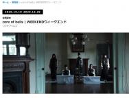 [神奈川の芸術イベント]「core of bells | WEEKEND」