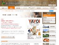 [愛知の芸術イベント]YAYOI・モダンデザイン