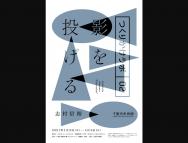 [千葉の芸術イベント]志村信裕|影を投げる