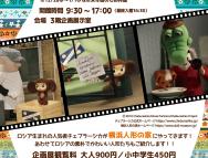 [神奈川の芸術イベント]「チェブラーシカとロシアのかわいい人形たち」展