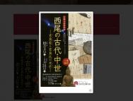 [愛知の芸術イベント]西尾の古代・中世