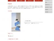 [大阪の芸術イベント]秋色を愛でる―近代日本画を中心に―