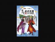 [兵庫のその他イベント]NARUTO-ナルト- 疾風伝×リアル謎解きゲーム 忍里特別任務