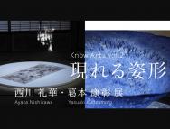 [滋賀の芸術イベント]【1/26-31】現れる姿形 西川 礼華・葛本 康彰 展