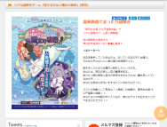 [東京のその他イベント]リアル謎解きゲーム「恋する少女と魔女の秘密」
