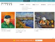 [神奈川の芸術イベント]Connections―海を越える憧れ、日本とフランスの150年