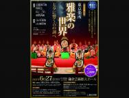 [神奈川の演劇イベント]日本の美、再発見 東京楽所「雅楽の世界」