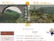 [宮崎の芸術イベント]「描かれた自然・文化遺産への旅」
