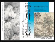 [岡山の芸術イベント]【3/9-14】特別展 雪舟と玉堂