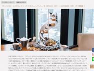 [大阪のその他イベント]「モノクロ・レオパード」 アフタヌーンティー