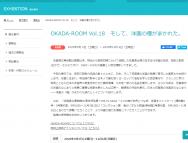 [佐賀の芸術イベント]OKADA-ROOM Vol.18