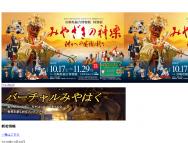 [宮崎の芸術イベント]「みやざきの神楽-神々への感謝と祈り-」