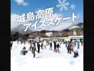 [大分のその他イベント]城島アイススケートリンク オープン