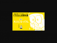 [神奈川のその他イベント]【前期】「ドラえもん50周年展」