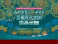 [宮崎の芸術イベント]みやざきシーサイド芸術花火2020