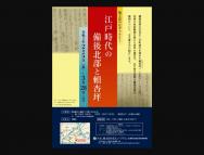 [広島の芸術イベント]「江戸時代の備後北部と頼杏坪」
