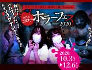 [愛知のその他イベント]ラグーナテンボス×怖がらせ隊 Presents withコロナ ホラーフェス2020