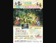 [滋賀の演劇イベント]人形劇「14ひきのあさごはん」