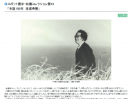 [神奈川の芸術イベント]「生誕100年 金達寿展」