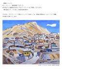 [福岡の芸術イベント]特集:風景に遊ぶ