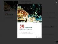 [熊本の芸術イベント]「25年目の善三展」