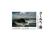 [広島の芸術イベント]「クールベと海 -フランス近代 自然へのまなざし」