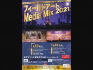 [滋賀の音楽イベント]フィールドアートMedia Mix 2021