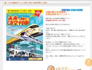 [大阪のその他イベント]リアル謎解きゲーム「未来へ向かう時空列車」