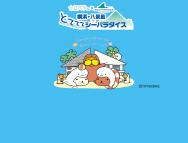 [神奈川のその他イベント]横浜・八景島とてててシーパラダイス