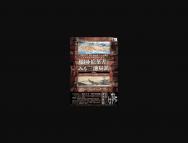 [福岡の芸術イベント]「地図・絵葉書でみる三池炭鉱」