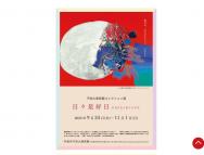 [熊本の芸術イベント]不知火美術館コレクション展