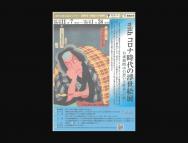 [神奈川のその他イベント]withコロナ時代の浮世絵展