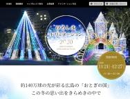 [広島のその他イベント]ひろしまドリミネーション2020