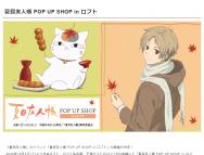 [愛知のその他イベント]【名古屋】夏目友人帳 POP UP SHOP in ロフト