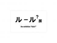[東京の芸術イベント]ルール?展