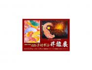 [鹿児島のその他イベント]【1/22-26】元着物(友禅・小紋・紬)原図絵師 浮辺孝治 昇龍展