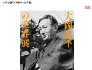 [神奈川の芸術イベント]「大岡昇平の世界展」