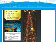 [千葉の芸術イベント]千葉ポートタワークリスマスファンタジー2020