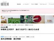 [福岡の芸術イベント]料理家 広沢京子 食のつながり▷食のひらめき